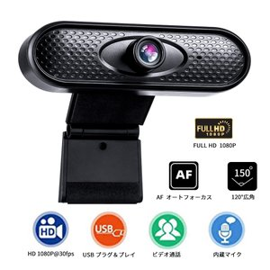 ウェブカメラ  webカメラ マイク内蔵  1080P 30FPS PCカメラ 120°超広画度 ノイズ対策 ビデオ会議 オンライン授業 家庭ビデオ通話 Skype Zoomなど対応|halhal