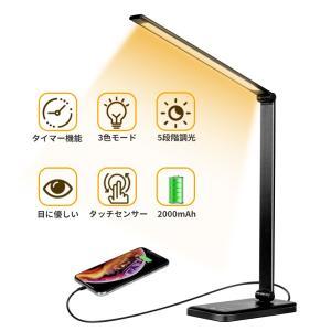 デスクライト LED 目に優しい おしゃれ 充電式 読書ランプ 省エネ 卓上デスクライト明るさ調整 タイマー メモリー機能 テーブルスタンド 読書灯 JPH010|halhal