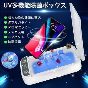 除菌ボックス  スマホ UV除菌ボックス マスク滅菌器 UV滅菌器 歯ブラシ除菌ケース 紫外線UV除菌器 紫外線滅菌器 マスク USB充電 家庭オフィス用 JPL006 halhal
