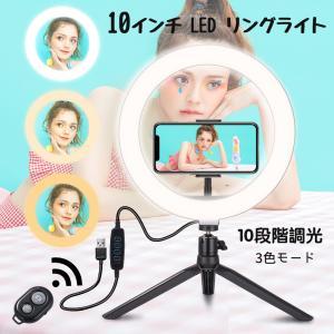 撮影ライト リングライト 卓上ライト スマホホルダー Bluetooth  LED ライ ト 放送 化粧 動画 撮影 ライト 10in 照明 ビデオ 自撮り TikTok YouTube ライト|halhal