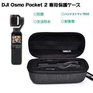 DJI Osmo Pocket 2 ケース 小型 収納バッグ 全面保護 防衝撃 防塵 携帯便利 ハンドストラップ付き JPL065 halhal