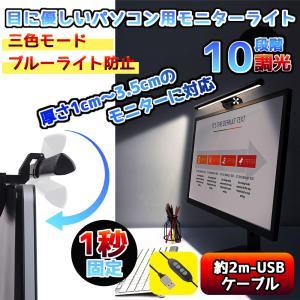 パソコン モニター掛け ライト モニターライト 掛け式 LED ライト USB給電 スクリーンバー 三色モード 10段階調光 PC作業 残業 寝室 卓上 読書に最適 JPL069|halhal