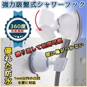 シャワーヘッドフック シャワーフック ハンドシャワーフック シャワーホルダー 360°角度調節 しっかり 吸着 強力ジェル 吸盤シャワーヘッドホルダー|halhal