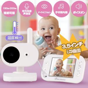 ベビーモニター ベビーカメラ ワイヤレス 3.5インチ 見守りカメラ 遠隔監視カメラ 双方向音声通信 暗視機能 子守唄 温度検出 子供育て 介護 ペット JPV026|halhal