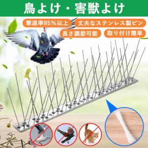 鳥よけ 最新版 100%ステンレス 30cm×8個入り 針が密集する 鳩よけ カラスよけ フン害防止...