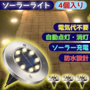 埋め込み式 LEDソーラーライト センサーライト 屋外 ソーラーライト  ガーデンライト 自動点灯 4個入り 防犯ライト 人感センサー 防水 高輝度 玄関先/庭/芝生|halhal