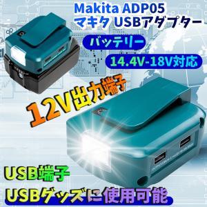 マキタ USB アダプター 12V出力搭載  12V 出力   マキタアダプタ ADP05互換 Makita LXT BL14 BL18 Li-ionバッテリー用 14-18V JPV059|halhal