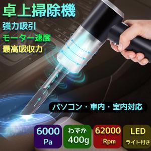 【強吸引力版】 ハンディークリーナー コードレス キーボード掃除 PCキーボード 掃除機 卓上クリーナー 乾湿両用 USB充電 LEDライト付き 車/オフィス用 JPV060|halhal