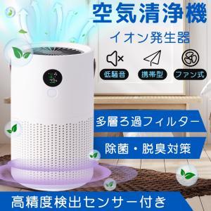 空気清浄機 脱臭機 オゾン脱臭機 集塵 脱臭 除菌 脱臭機 オゾン発生器 イオン発生器 ウイルス除去 おしゃれ 消臭 ほこり除去 お手入れ簡単 USB充電 halhal