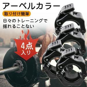 バーベルカラー バーベルクリップ ダンベルカラー バーベルプレート止め シャフト用 スクリューシャフト対応 28mm 4個セット|halhal