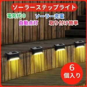 階段ライト led 照明 階段 ランプ ソーラーデッキライト LEDライト 屋外 廊下 ソーラー ライト 充電 小型 ランタン 防災グッズ おしゃれ 6個 JPV073|halhal