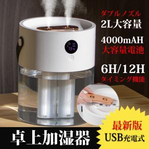2021最新版 加湿器 大容量 2L USB充電 コードレス  卓上加湿器  超音波式  加湿器 LEDライト タイミング機能 ダブルノズル 静音 花粉対策 空焚き防止|halhal