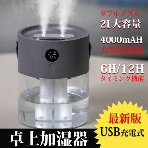 大容量加湿器 卓上 超音波式  USB充電 コードレス 4000MAH ダブルノズル 卓上加湿器 XCSOUECE 2L おしゃれ 使いやすい 最新版 空焚き防止 グレー JPV075|halhal