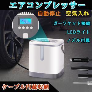 コンプレッサー エアコンプレッサー 空気入れ 自動停止 タイヤ 車 自動車 ガーソケット 接続 LEDライト ノズル付き コード収納可能 小型 3.6mロングコード|halhal