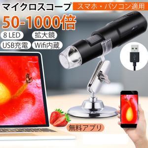 デジタル顕微鏡 マイクロスコープ USB顕微鏡  1000倍 小学生 WiFi内蔵 USB充電  スタンド付き スマホ パソコン Android/IOS Windows Vista Mac JPV093 halhal