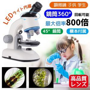 子供顕微鏡 子供 単眼光学顕微鏡 1200倍 標本付き 実体顕微鏡 学生 回転可能な鏡筒 二つLEDライト 色収差なし 操作簡単 4色フィルター 学習用 植物 昆虫|halhal