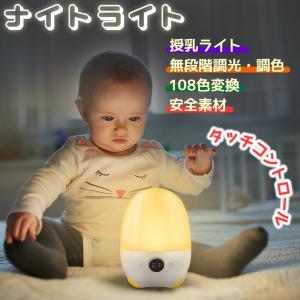 ベッドサイドランプ テーブルライト LED照明 卓上ライト 寝室 子供 授乳灯 出産祝い 常夜灯 防災グッズ ナイトライト 多色 RGB変換 調色 調光 タッチ式|halhal
