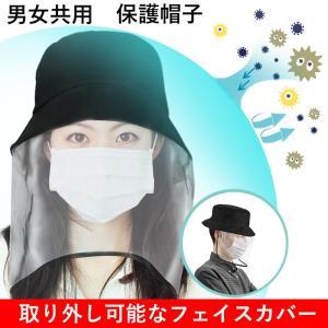 バケットハット バイザー フェイスカバー  飛沫防止 虫よけ 農作業 UVカット 帽子 メンズ レディース 防護帽 防塵 日除け 漁師帽 花粉症対策 取り外し可能 黒 halhal