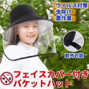 バケットハット バイザー フェイスカバー  飛沫防止 虫よけ 農作業 UVカット 帽子 メンズ レディース 防護帽 防塵 日除け 漁師帽 花粉症対策 取り外し可能 halhal