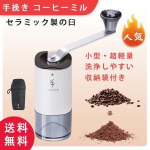 コーヒーミル  手挽き スケルトン コーヒーミル 手動  セラミック 粗さ調節可能 コンパクト 収納袋・ブラシ付き 日本語説明書 SH017 Soulhand|halhal