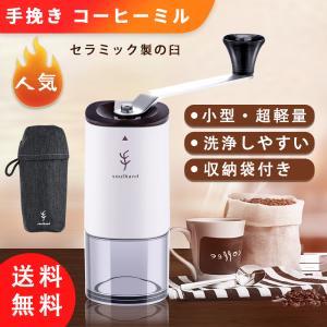 コーヒーミル  手挽き ミル 手動 スケルトン セラミック 粗さ調節可能 コンパクト 収納袋・ブラシ付き 日本語説明書 SH017 Soulhand|halhal