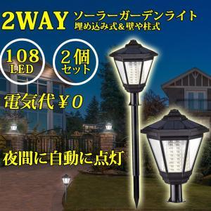 ソーラーライト 屋外 LED ガーデンライト レトロランプ 108LED高輝度 夜間自動点灯 埋め込み式 防水 センサーライト SU853 SUNIX|halhal