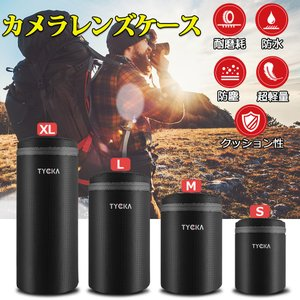 レンズケース 一眼フレ レンズ収納バッグ 10mm厚手 防水&クッション性 レンズポーチ S M L...