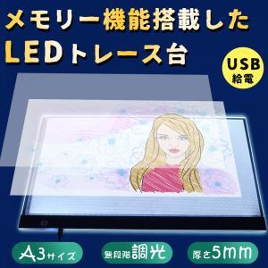 超薄型4mm A4 LEDトレース台 製図板 無段階調光機能 USB充電ケーブル付き XC701 X...