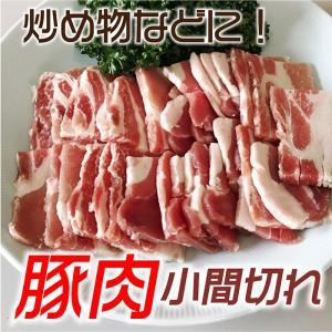 豚 小間切れ 1kg 生姜焼き用、炒め用にぴったり (1kg)|halla-mart