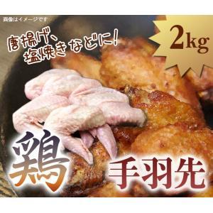 鶏 手羽先 1パック 2kg 安心 品質|halla-mart