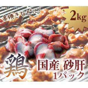 鶏 砂肝 1パック 2kg 国産|halla-mart