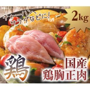 国産 鶏胸正肉 むね肉 2kg 業務用・大家族用にぴったり|halla-mart