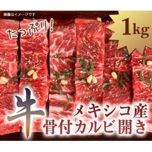 牛肉 骨付カルビ 開き メキシコ産  たっぷり 1kg|halla-mart