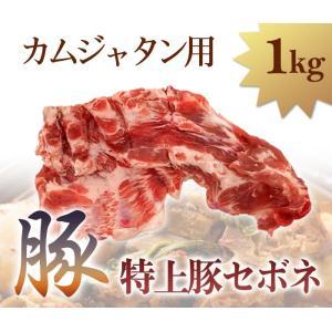 特上豚セボネ 肉たっぷり付きの豚背骨 1kg カムジャタン用|halla-mart