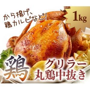 鶏 1kg グリラー 丸鶏中抜き ブラジル産|halla-mart