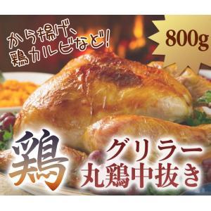 鶏 800g グリラー 丸鶏中抜き ブラジル産|halla-mart