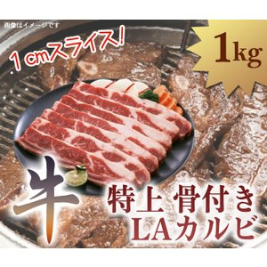 牛肉 特上骨付き カルビ 1cmスライス LAカルビ 1kg 焼肉用 アメリカ産|halla-mart