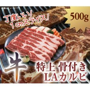 牛肉 特上骨付き カルビ 1cmスライス LAカルビ 丁度いい 500g 焼肉用|halla-mart