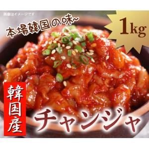 韓国本場の味!人気のチャンジャです!売れ行きナンバーワンです