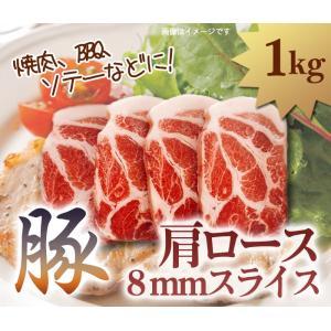 豚肩ロース 8mmスライス 1kg 焼肉・BBQ・ソテーなど 冷凍|halla-mart