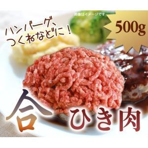 合びき肉 500g ハンバーグ つくねなどに|halla-mart