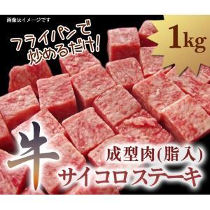 牛肉 成型肉 サイコロステーキ 1kg (脂入)|halla-mart