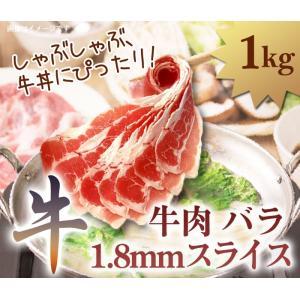 牛肉 牛バラ 1.8mm スライス 1kg  しゃぶしゃぶ、牛丼など|halla-mart