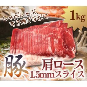 豚肩ロース 1kg 1.5mmスライス しゃぶしゃぶ・すき焼きなど 輸入 冷凍|halla-mart
