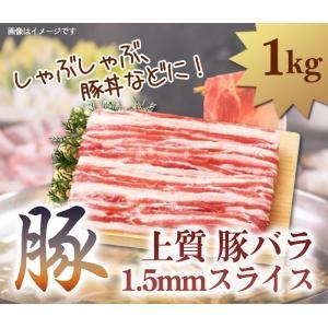 上質 豚バラ 1.5mmスライス 1kg しゃぶしゃぶ・豚丼など|halla-mart