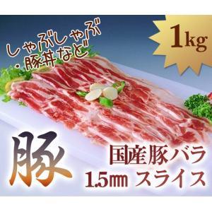 国産 豚バラ 1kg 1.5mmスライス しゃぶしゃぶ・豚丼など|halla-mart