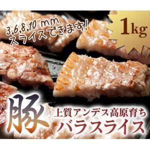 豚バラ サムギョプサル スライス 1kg (上質アンデス高原育ち) 焼肉・BBQなど|halla-mart