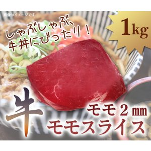 牛肉 モモ 2mmスライス 1kg  しゃぶしゃぶ、牛丼など|halla-mart