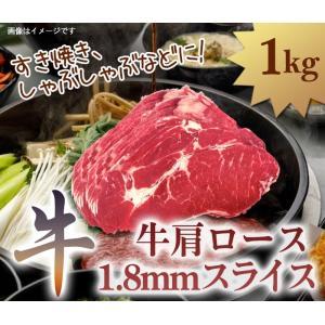 牛肉 肩ロース 1.8ミリスライス 1kg  オープン記念 すき焼き、プルコギ、しゃぶしゃぶなど|halla-mart
