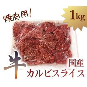 牛肉 カルビスライス 1kg 国産加工 焼肉用|halla-mart